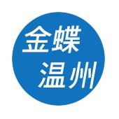 金蝶软件(中国)有限公司温州分公司