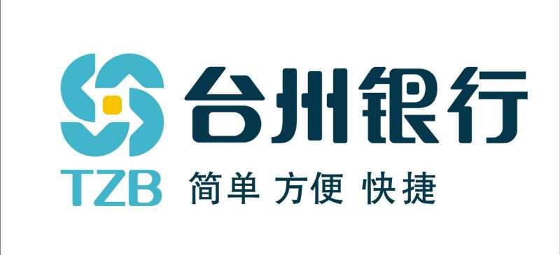 台州银行温州瓯海小微企业专营支行